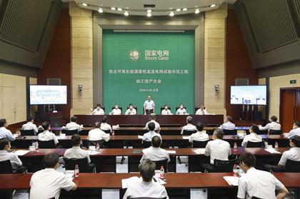 破解世界难题   创造12项世界第一</p><p>  并将为北京冬奥提供100%绿色电力